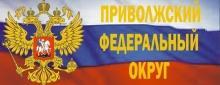 Представитель Президента РФ в ПФО
